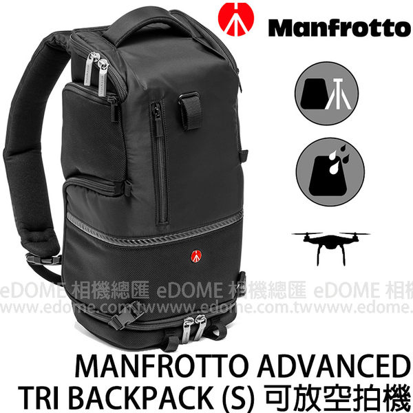 MANFROTTO 曼富圖 Advanced Tri Backpack S 3合1 斜肩後背包 (免運 正成公司貨) 3N1 相機包 MB MA-BP-TS