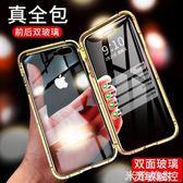 蘋果8plus手機殼智慧觸屏雙面玻璃iphone8萬磁王iPhone7全包防摔七八p男女新款i8網紅7plus 米希美衣