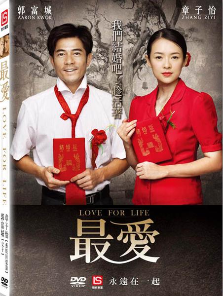 絕版清倉-最愛DVD 郭富城、章子怡、蔣雯麗