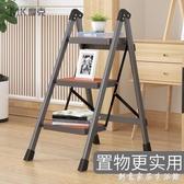 梯子家用折疊伸縮人字梯室內移動多功能爬梯加厚樓梯四步小梯凳 【寶貝兒童裝】