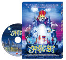 (德國動畫)胡桃鉗 DVD (The Nutcracker and The Mouse King)