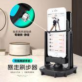 搖步器靜音無磁平安微信運動自動刷步神器走步機手機計步器搖擺器