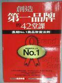 【書寶二手書T1/財經企管_KPI】創造第一品牌的四十二堂課_梅澤伸嘉/著 , 林德勝