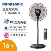 活動優惠中再享24分期0% Panasonic 國際牌 F-H16GND-K 16吋DC直流電風扇 奢華型 公司貨 免運費