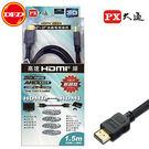 PX大通 HDMI 1.5M傳輸線 吊卡裝1.3版 (HDMI-1.5MM) 刷卡OK/含稅(黑色)