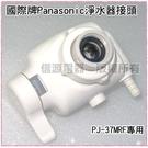 【信源】全新~【國際牌Panasonic淨水器接頭】《PJ-37MRF-1》專用PJ-37MRF*免運+線上刷