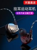 重低音炮耳機掛耳式適用蘋果華為手機通用運動入耳式耳塞有線控 城市科技