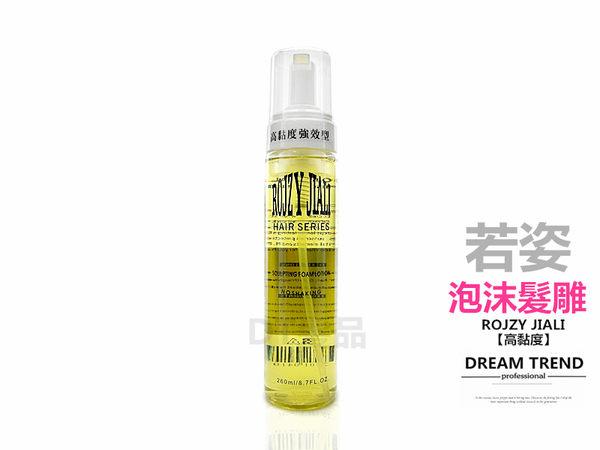 【DT髮品】若姿 泡沫髮雕 慕斯 高黏度 捲髮適用【1409001】