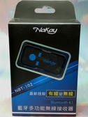 NaKay 藍牙多功能無線接收器V4.1 NBT-102【82385050】藍牙無線接收器《八八八e網購【八八八】e網購