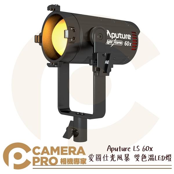◎相機專家◎ 預購 Aputure LS 60x 愛圖仕光風暴 Bi-Color 雙色溫LED燈 攝影燈 持續燈 公司貨