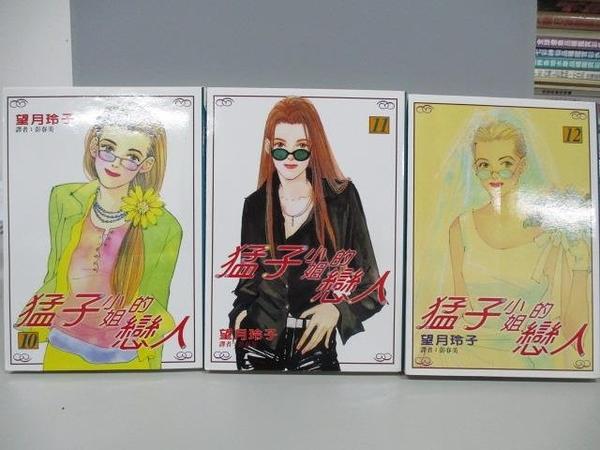 【書寶二手書T9/漫畫書_ADO】猛子小姐的戀人_10~12集間_共3本合售_望月玲子