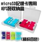 8片裝 記憶卡 收納盒 馬卡龍繽紛四色 microSD TF 記憶卡 保存盒
