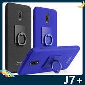三星 Galaxy J7+ Plus 牛仔磨砂保護殼 PC硬殼 360度支架指環扣 霧面防滑 保護套 手機套 手機殼