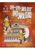 可能小學的歷史任務II:1咚咚戰鼓闖戰國