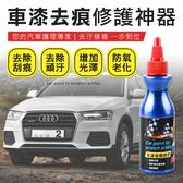 超值兩入 汽車美容修護 輕度滑痕去除劑 刮痕 鳥糞 去汙劑