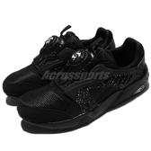 【五折特賣】Puma 休閒鞋 Disc Blaze 黑 全黑 男鞋 麂皮 網布鞋面 轉盤 運動鞋 【PUMP306】 36252801