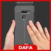 全包邊手機殼 LG G8ThinQ 手機殼 內散熱設計 皮紋矽膠軟殼 防摔防撞軟殼