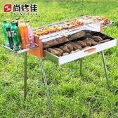 尚烤佳不銹鋼大號燒烤架家用5人以上戶外燒烤爐燒烤全套工具配件 MKS交換禮物