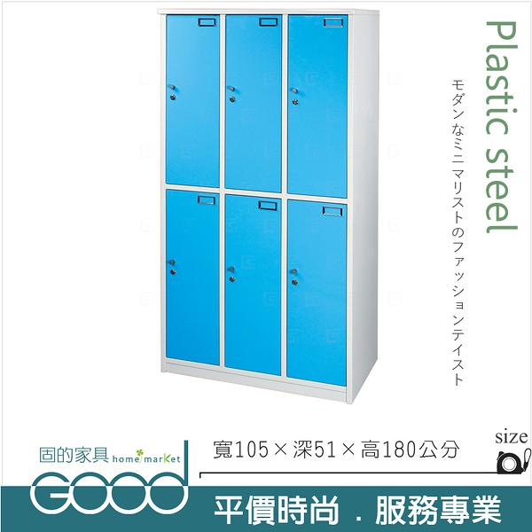 《固的家具GOOD》188-04-AX (塑鋼材質)3.5尺六人衣櫃-藍/白色【雙北市含搬運組裝】