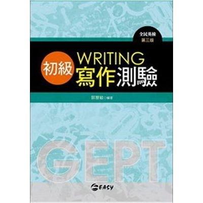全民英檢初級寫作(3版)模擬測驗
