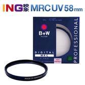 【24期0利率】B+W 58mm MRC UV 多層鍍膜 保護鏡 頂級銅框 德國製造 總代理立福公司貨 58UV