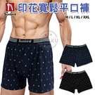 【衣襪酷】天堂鳥 SUNBIRD 男 印花 寬鬆 平口褲 四角褲 男內褲