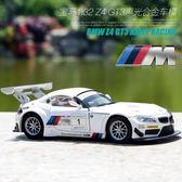 彩珀成真車模1:32寶馬Z4 GT3 運動型賽車 合金聲光模型兒童玩具車【快速出貨】