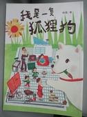 【書寶二手書T9/兒童文學_LOA】我是一隻狐狸狗-林良爺爺為孩子寫的小太陽兒童版_林良