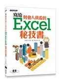 寫給財會人員看的Excel秘技書