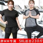 【快樂購】顯瘦加大碼運動套裝女胖MM200斤夏季瑜伽服跑步