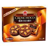 義美巧克力酥片-經典原味8入【愛買】