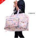 《大款》大容量折疊旅行收納包 掃貨包 衣物收納包  UY0911