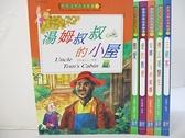 【書寶二手書T8/兒童文學_GIT】湯姆叔叔的小屋_簡愛_愛的教育_三劍客等_共6本合售