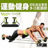 『潮段班』【VR00A210】Revoflex Xtreme多功能健腹拉力器 雙輪拉力繩健腹器健腹輪