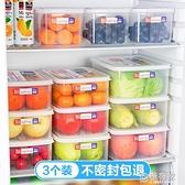 冰箱收納盒子水果保鮮盒專用廚房長方形食品冷凍密封盒 全館鉅惠