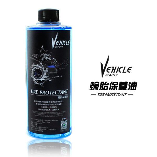 [安信騎士] VEHICLE 愛車美研 輪胎保養油 快乾不甩油 增亮劑 光澤劑  保養油 輪胎保養【VBT003】