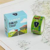 台灣公路旅行紙膠帶/台1線【MIIN GIFT】
