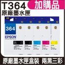 EPSON T364 / 364 原廠盒裝墨水匣 兩黑三彩