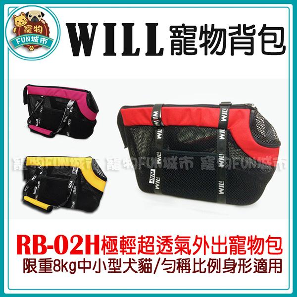 寵物FUN城市│ WILL RB-02H 極輕超透氣 外出寵物包(超小型犬貓適用) RB02H 寵物背包