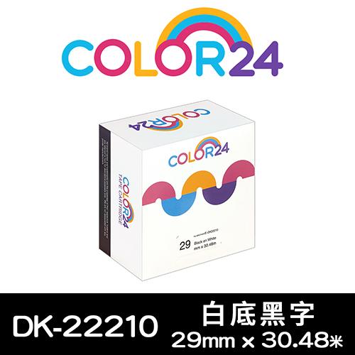 【COLOR24】for Brother DK-22210 紙質白底黑字連續相容標籤帶 (寬度29mm)