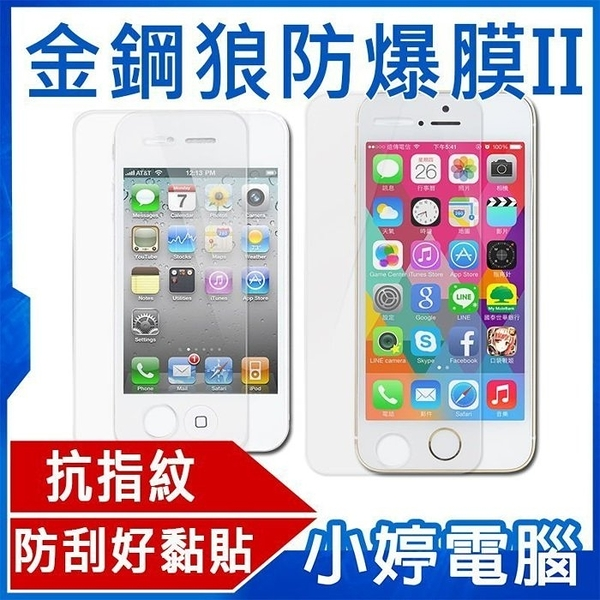 【3期零利率】全新 金鋼狼防爆膜Ⅱ0.3mm 2.5D iPhone IXs IXsMAX I7 I8 I6 /防刮/鋼化/保護貼