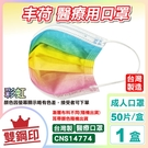 (雙鋼印) 丰荷 成人醫療口罩 醫用口罩 (彩虹-耳帶隨機) 50入/盒 (台灣製 CNS14774) 專品藥局【2016693】