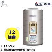 《亞昌》12 加侖儲存式電能熱水器直掛式單相【IH12 V4K 可調溫節能休眠型】