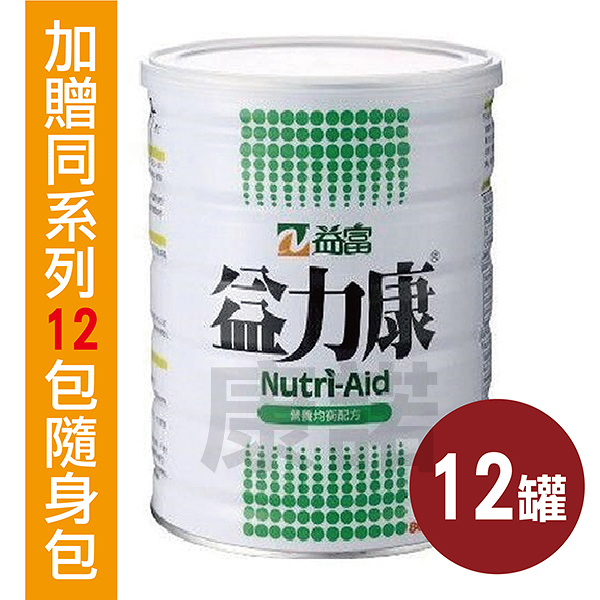【益富】益力康 營養均衡配方 800gx12罐 + 益力康隨身包12包(56g/包)