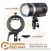 ◎相機專家◎ 神牛 Godox AD300Pro 閃光燈 + S2 閃光燈支架 套組 TTL 外拍 棚拍 便攜 公司貨