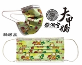 『媽祖保佑~Covid快退!!』CS凱馺國際X大甲媽祖 鎮瀾宮聯名三層醫用口罩(8入)