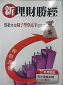 【書寶二手書T5/投資_GCX】新理財勝經-跟著11位財子學堂高手這樣賺_王麗文
