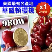 【愛上新鮮】美國鮮採9ROW華盛頓櫻桃1盒(2kg)
