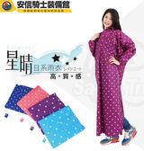 [中壢安信] 雙龍牌 星晴日式開襟雨衣 艷紫 連身式 雨衣 EY4241