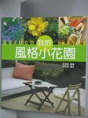 【書寶二手書T1/園藝_QJC】我的風格小花園_高美慧